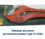 Ножницы для труб из пластика и металлопластика